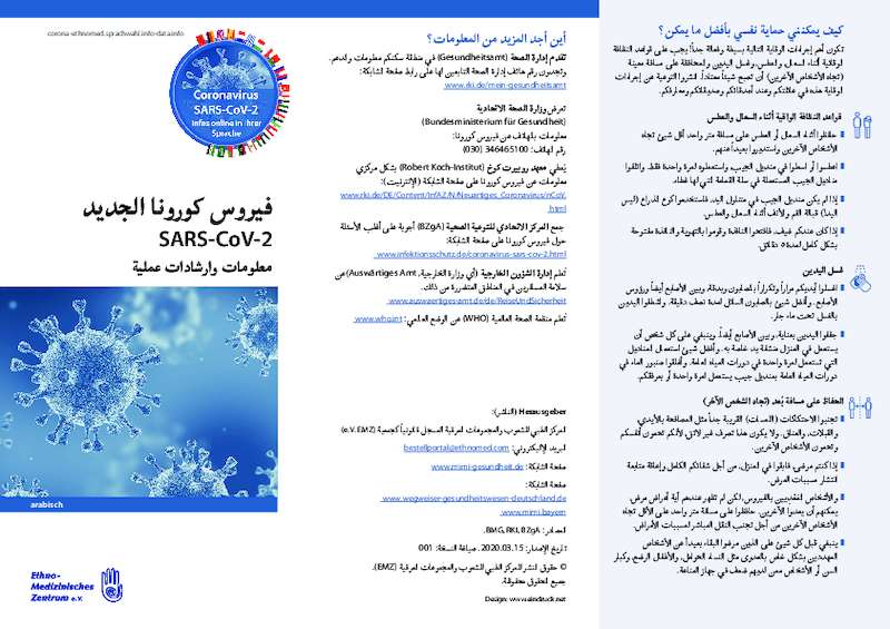 Dokument anzeigen: Flyer_Corona_arab-final-v001